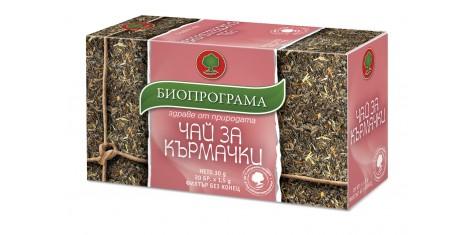 От 10 юни Биопрограма пуска на пазра  чай за кърмачки